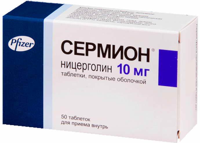 Сермион таблетки от внутричерепного давления