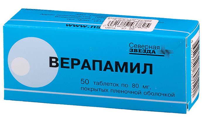 Верапамил таблетки от внутричерепного давления