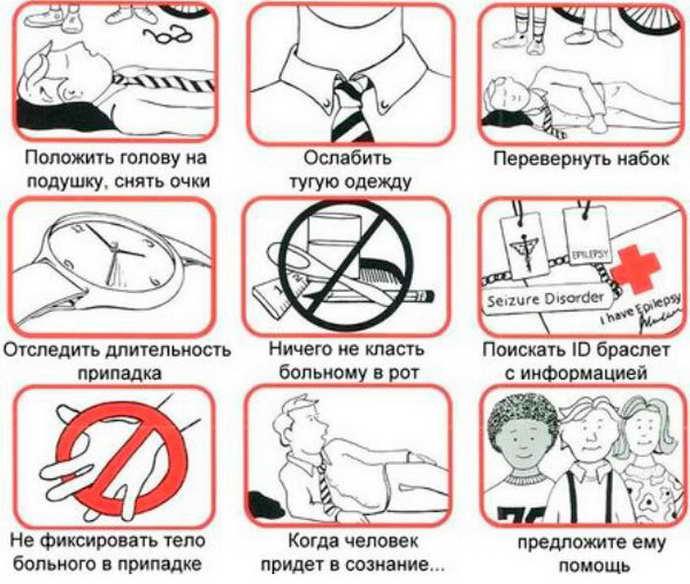 что делать при приступе эаилепсии