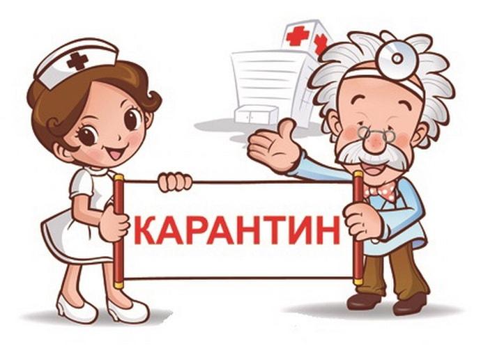 Карантин после прививки